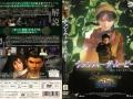 ShenmueTheMovie_DVD_JP_Box