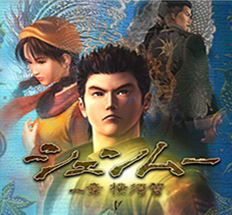 shenmue-main-cover