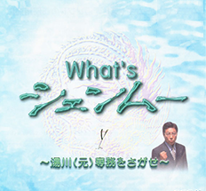 whatisshenmue-main-cover